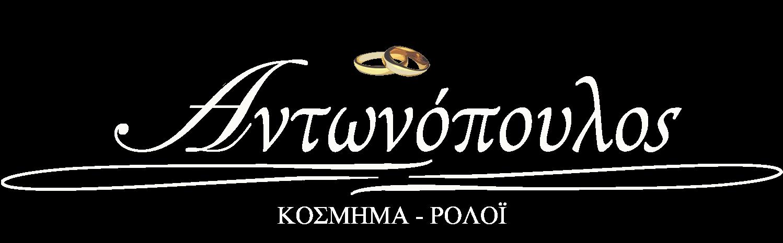 Αντωνόπουλος – Κοσμήματα & Ρολόγια